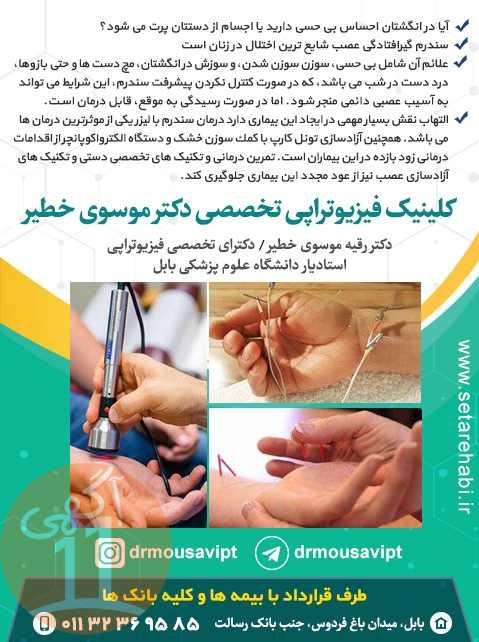 کلینیک فیزیوتراپی تخصصی در مازندران دکتر موسوی خطیر