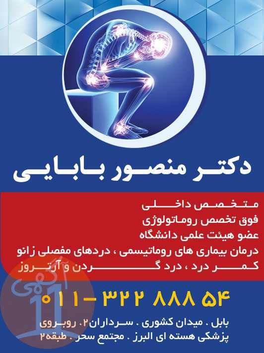 فوق تخصص روماتولوژی بابل دکتر منصور بابایی