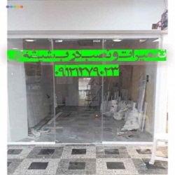 شیشه میرال تهران ; 09121279023