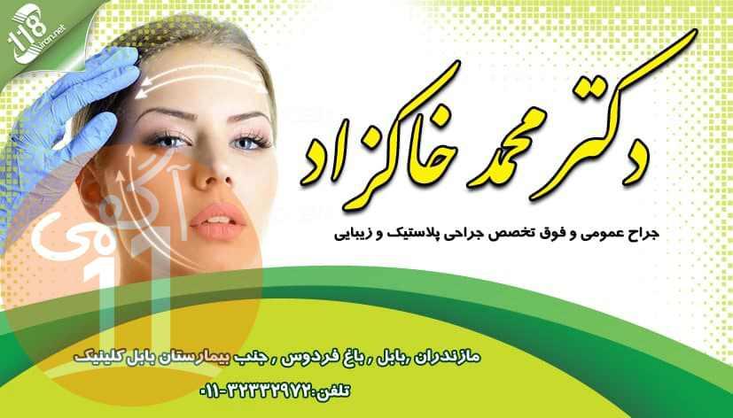 جراح عمومی و فوق تخصص جراحی پلاستیک و زیبایی دکتر محمدخاکزاد