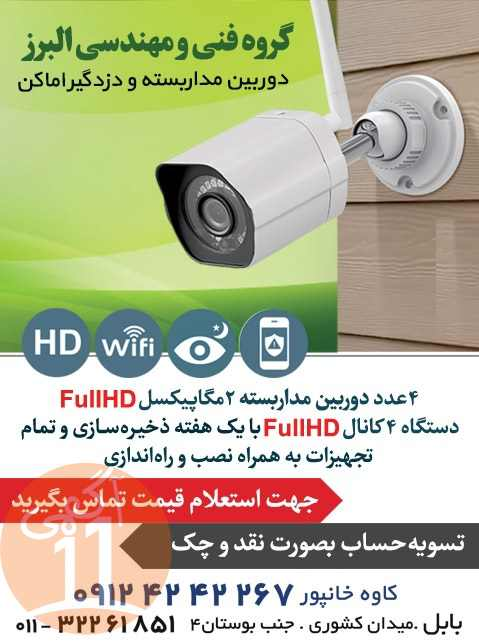 فروش و نصب دوربین مداربسته و دزدگیر اماکن در مازندران